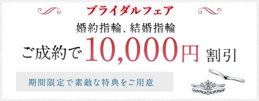 今だけ特別!最大10,000円割引ご成約者様全員にプレゼントキャンペーン実施中。期間限定で素敵な特典をご用意。