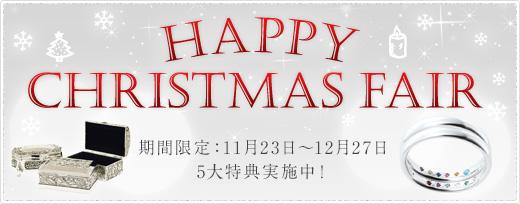 HAPPY CHRISTMAS FAIR 期間限定:11月23日~12月27日 5大特典実施中!