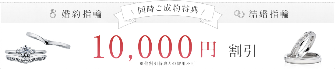 同時ご成約特典 婚約指輪 結婚指輪 10,000円 割引