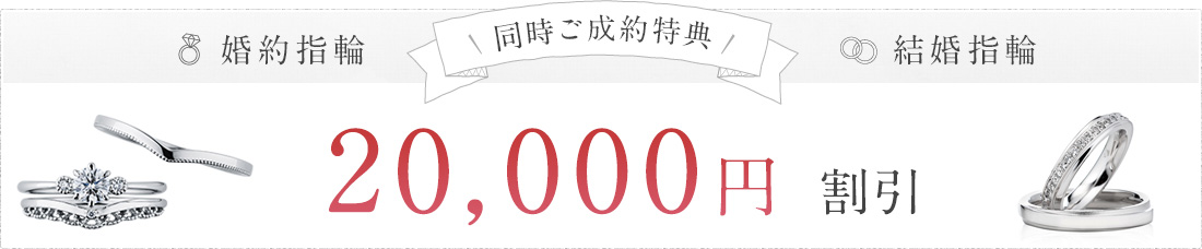 同時ご成約特典 婚約指輪 結婚指輪 20,000円 割引