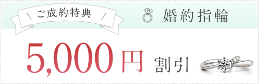 ご成約特典 婚約指輪 5,000円 割引