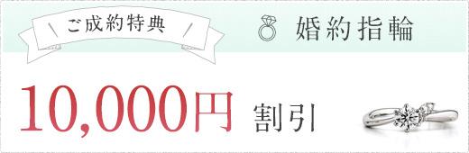 ご成約特典 婚約指輪 10,000円 割引