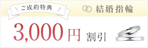 ご成約特典 結婚指輪 3,000円 割引