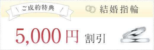 ご成約特典 結婚指輪 5,000円 割引