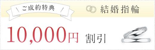ご成約特典 結婚指輪 10,000円 割引