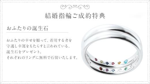 結婚指輪ご成約特典 おふたりの幸せを願って、着用する者を守護し幸運をもたらすと言われている、誕生石をプレゼント。それぞれのリングに無料で石留いたします。