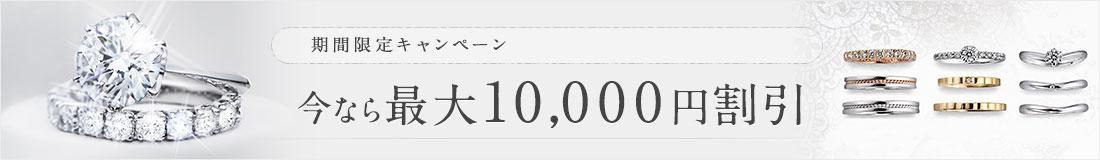 期間限定キャンペーン 今なら最大10,000円割引