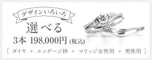 デザインいろいろ 選べる3本18万円(税抜)
