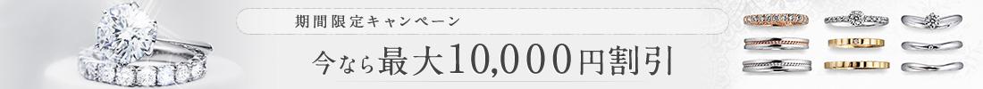 キャンペーン実施中 今なら最大10,000円割引