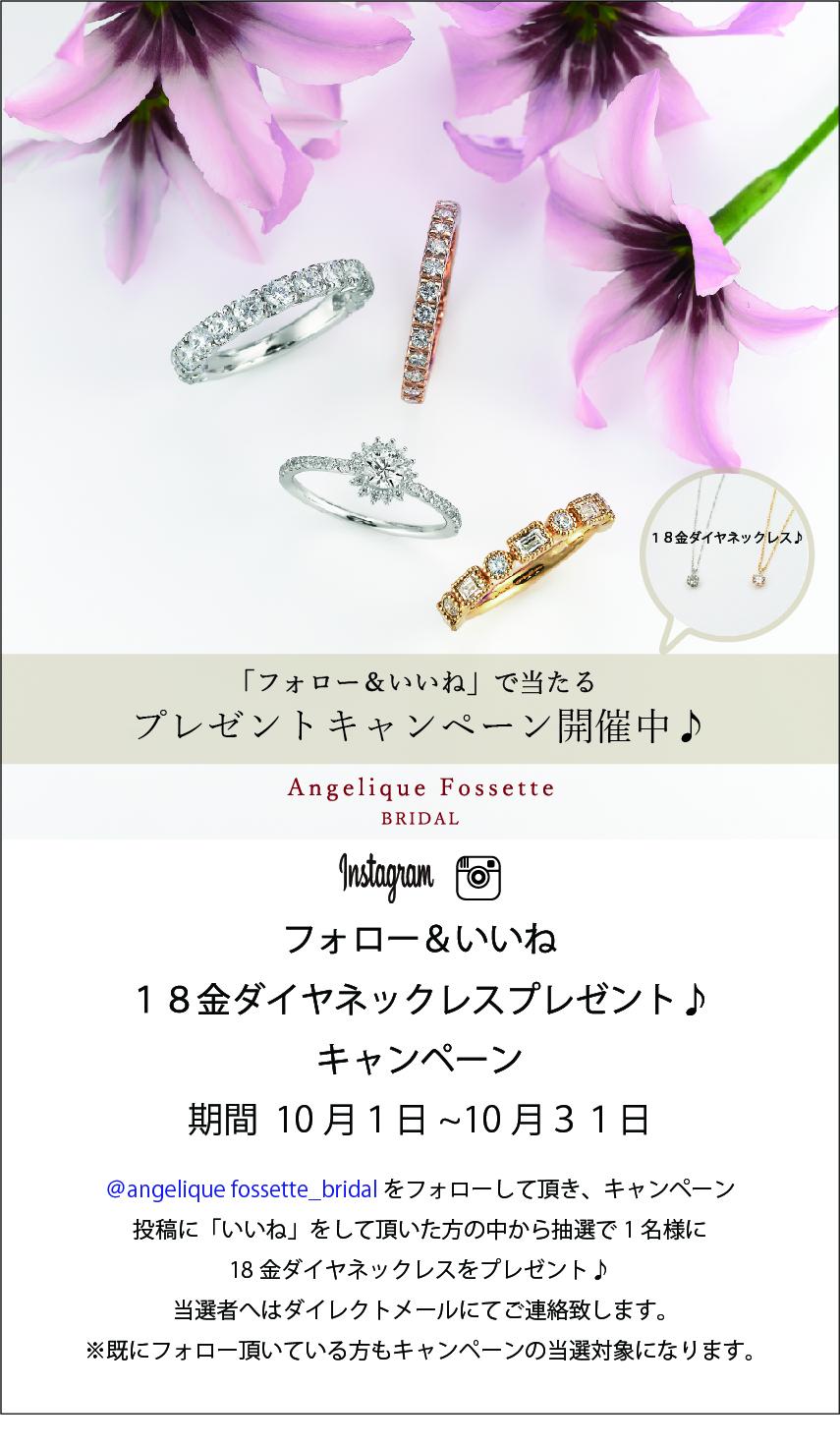 訂正版 R1.10月インスタ POP -ネックレスプレゼント - コピー