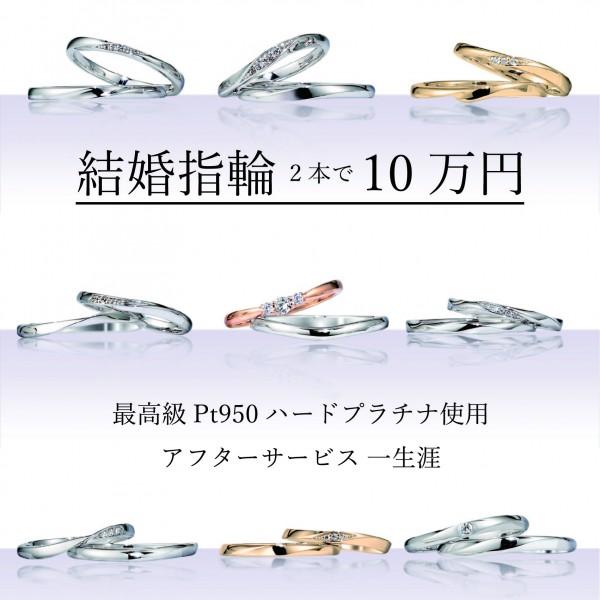 マリッジリング 10万円~S